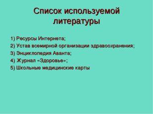 Список используемой литературы 1) Ресурсы Интернета; 2) Устав всемирной орган