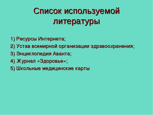 Список используемой литературы 1) Ресурсы Интернета; 2) Устав всемирной орган...