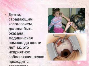 Детям, страдающим косоглазием, должна быть оказана медицинская помощь до шест