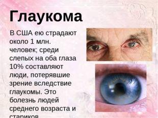 В США ею страдают около 1 млн. человек; среди слепых на оба глаза 10% составл