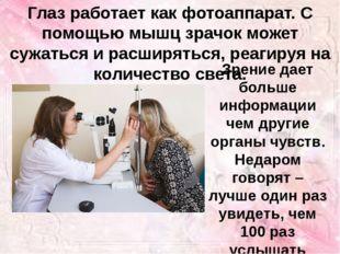 Глаз работает как фотоаппарат. С помощью мышц зрачок может сужаться и расширя