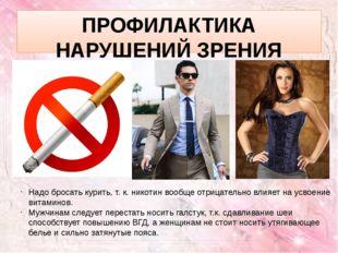 ПРОФИЛАКТИКА НАРУШЕНИЙ ЗРЕНИЯ Надо бросать курить, т. к. никотин вообще отриц