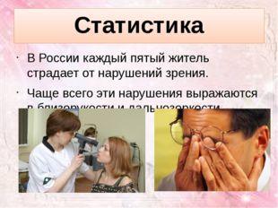 Статистика В России каждый пятый житель страдает от нарушений зрения. Чаще вс