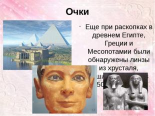 Очки Еще при раскопках в древнем Египте, Греции и Месопотамии были обнаружены