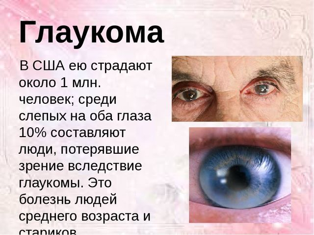 В США ею страдают около 1 млн. человек; среди слепых на оба глаза 10% составл...