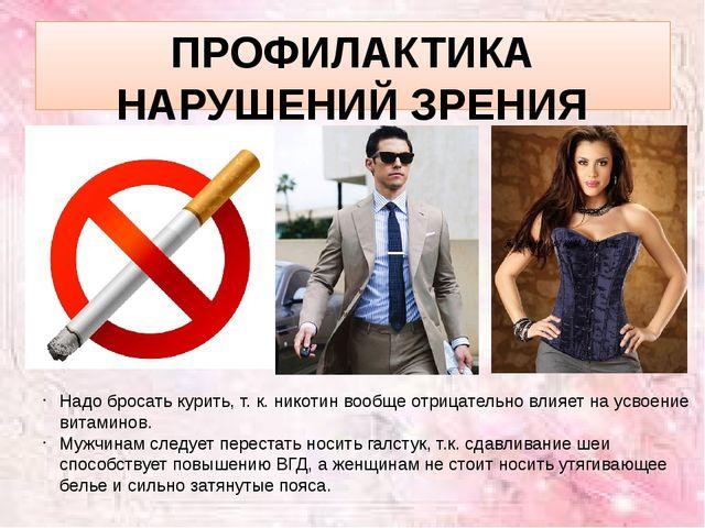 ПРОФИЛАКТИКА НАРУШЕНИЙ ЗРЕНИЯ Надо бросать курить, т. к. никотин вообще отриц...