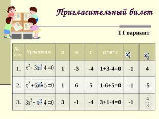 Пригласительный билет I I вариант № п/п Уравнение а в с а+в+с 1. 1 -3 -4 1+3-