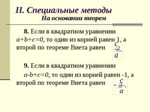 II. Специальные методы 8. Если в квадратном уравнении a+b+c=0, то один из ко