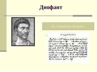 Диофант Из «Арифметики Диофанта»