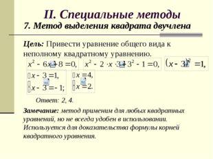 II. Специальные методы Цель: Привести уравнение общего вида к неполному квадр