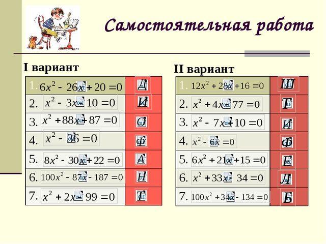 Самостоятельная работа I вариант II вариант 1. 2. 3. 4. 5. 6. 7. 1. 2. 3. 4....