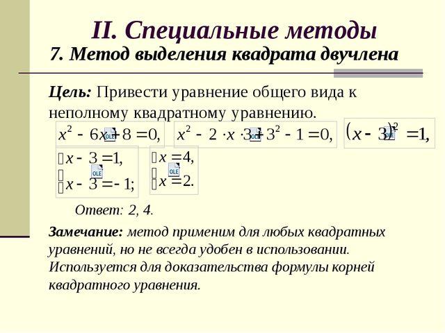 II. Специальные методы Цель: Привести уравнение общего вида к неполному квадр...