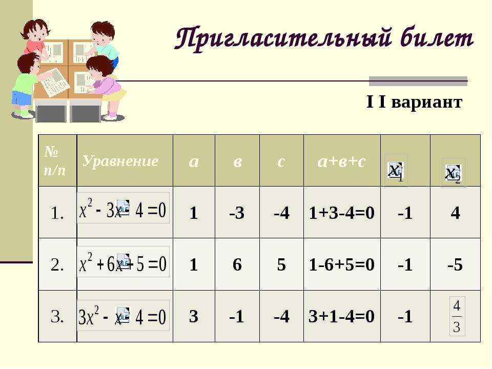 Пригласительный билет I I вариант № п/п Уравнение а в с а+в+с 1. 1 -3 -4 1+3-...