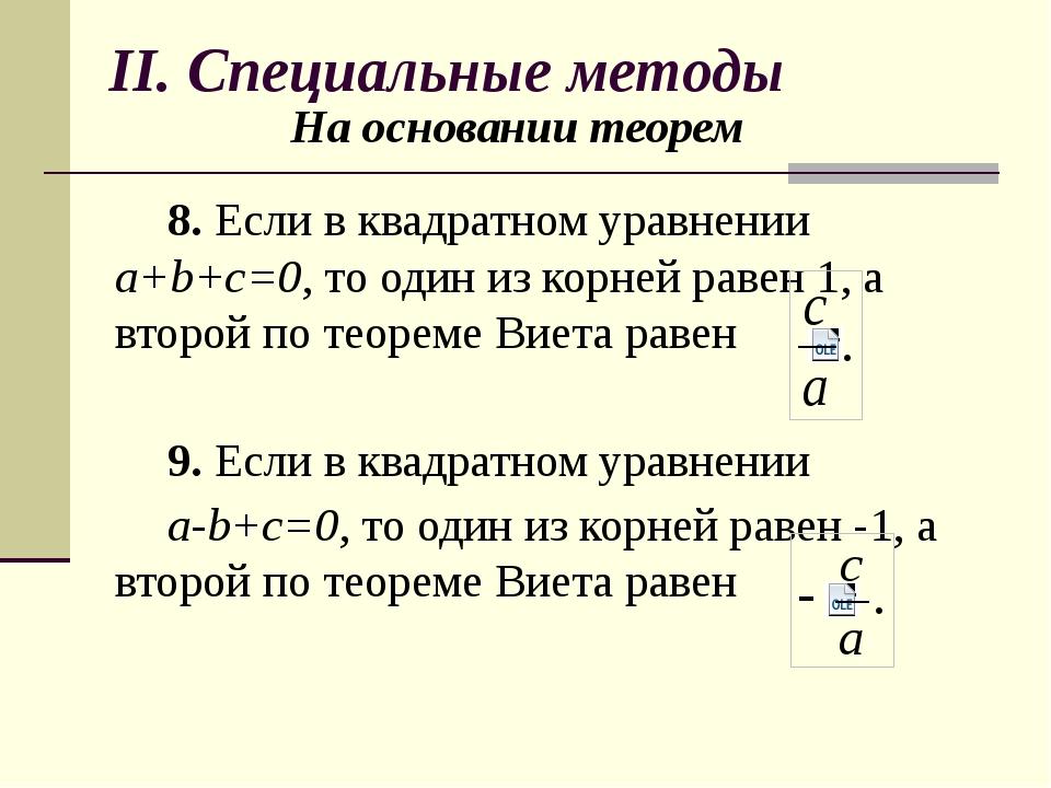 II. Специальные методы 8. Если в квадратном уравнении a+b+c=0, то один из ко...