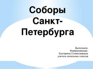 Соборы Санкт-Петербурга Выполнила: Файзрахманова Екатерина Станиславовна учит