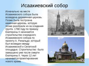 Исаакиевский собор Изначально на месте Исаакиевского собора была возведена де