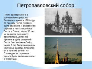 Петропавловский собор Почти одновременно с основанием города на Заячьем остро