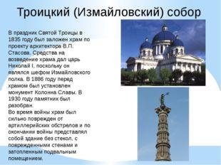 Троицкий (Измайловский) собор В праздник Святой Троицы в 1835 году был заложе