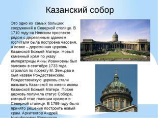 Казанский собор Это одно из самых больших сооружений в Северной столице. В 17