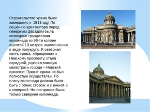 Строительство храма было завершено к 1811году. По решению архитектора перед с