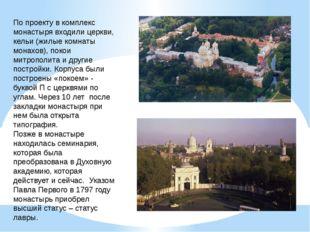 По проекту в комплекс монастыря входили церкви, кельи (жилые комнаты монахов)