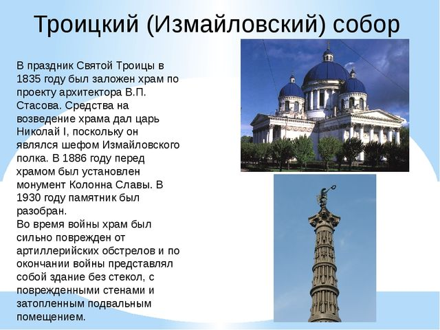 Троицкий (Измайловский) собор В праздник Святой Троицы в 1835 году был заложе...