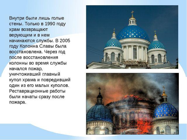 Внутри были лишь голые стены. Только в 1990 году храм возвращают верующим и в...