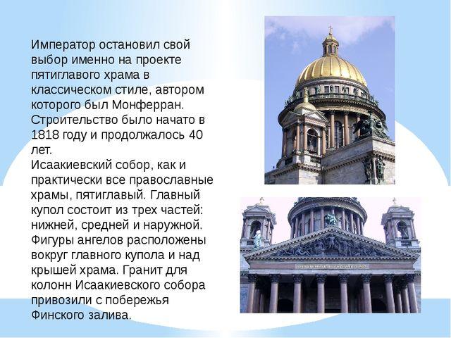 Император остановил свой выбор именно на проекте пятиглавого храма в классиче...