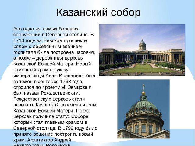 Казанский собор Это одно из самых больших сооружений в Северной столице. В 17...