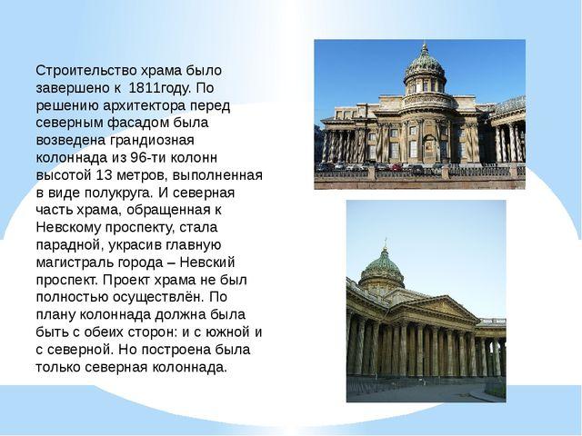 Строительство храма было завершено к 1811году. По решению архитектора перед с...