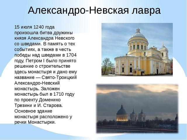 Александро-Невская лавра 15 июля 1240 года произошла битва дружины князя Алек...