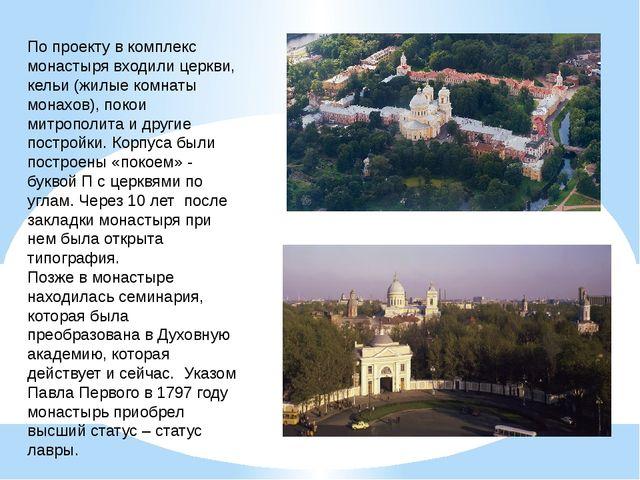 По проекту в комплекс монастыря входили церкви, кельи (жилые комнаты монахов)...