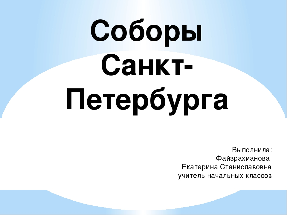 Соборы Санкт-Петербурга Выполнила: Файзрахманова Екатерина Станиславовна учит...