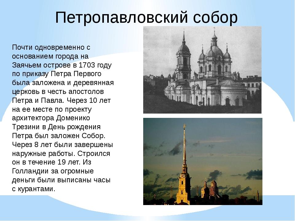 Петропавловский собор Почти одновременно с основанием города на Заячьем остро...