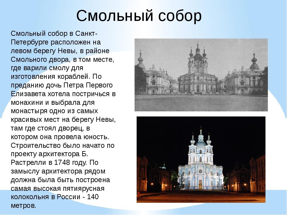 Смольный собор Смольный собор в Санкт-Петербурге расположен на левом берегу Н...