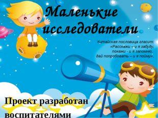 Маленькие исследователи Проект разработан воспитателями ГБДОУ №19 Горняевой