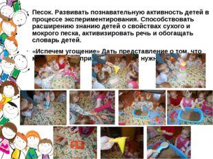 Песок. Развивать познавательную активность детей в процессе экспериментирован