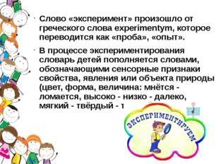 Слово «эксперимент» произошло от греческого слова experimentym, которое перев