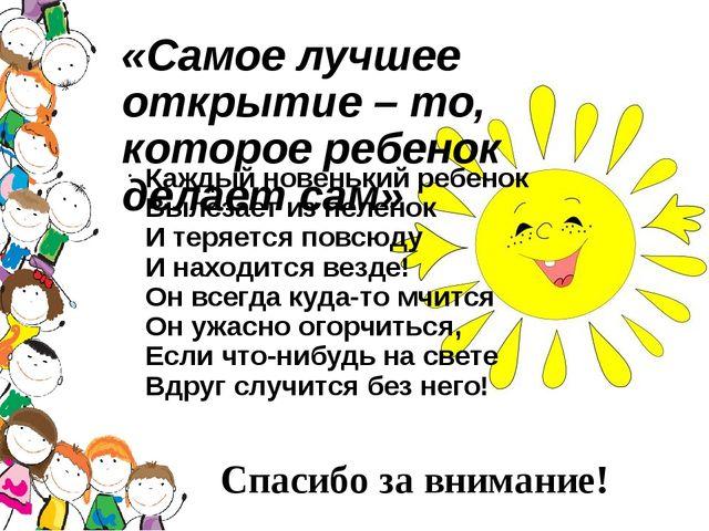 «Самое лучшее открытие – то, которое ребенок делает сам» Каждый новенький реб...