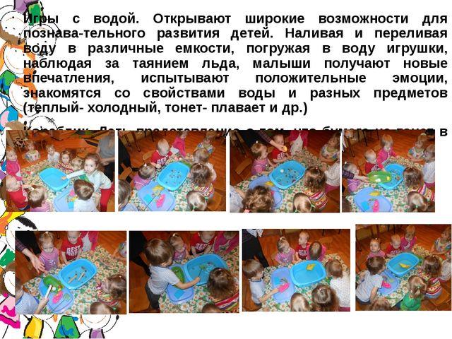 Игры с водой. Открывают широкие возможности для познава-тельного развития дет...