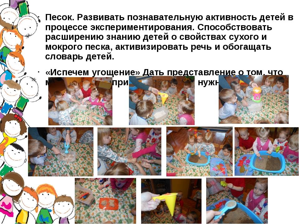 Песок. Развивать познавательную активность детей в процессе экспериментирован...