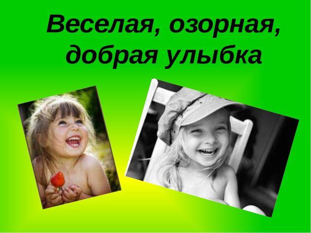 Веселая, озорная, добрая улыбка