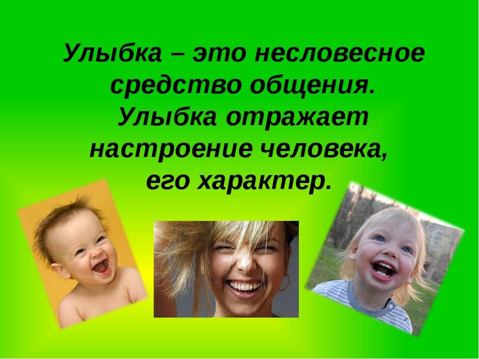 Улыбка – это несловесное средство общения. Улыбка отражает настроение человек...