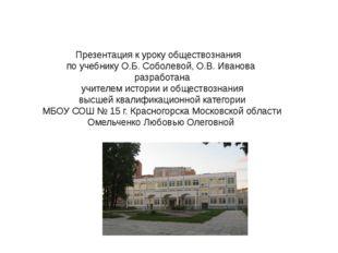 Презентация к уроку обществознания по учебнику О.Б. Соболевой, О.В. Иванова р