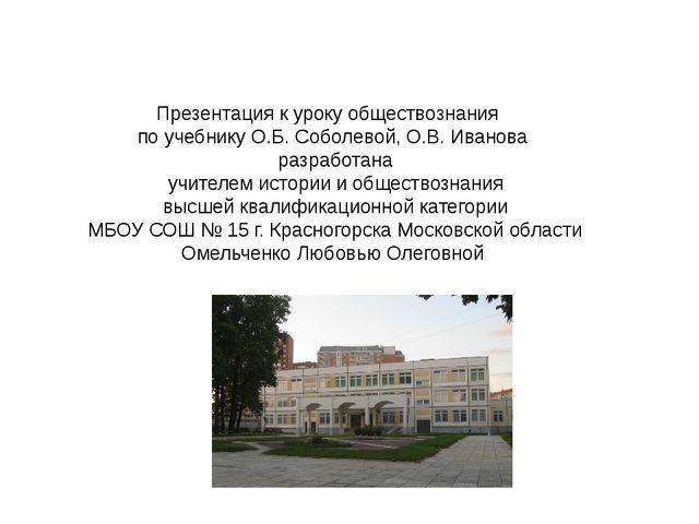 Презентация к уроку обществознания по учебнику О.Б. Соболевой, О.В. Иванова р...