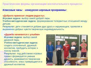 Практические формы организации воспитательного процесса: Классные часы - конк