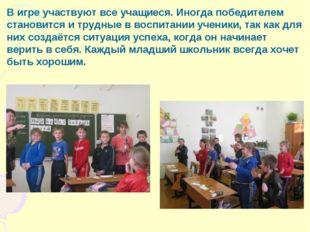 В игре участвуют все учащиеся. Иногда победителем становится и трудные в восп