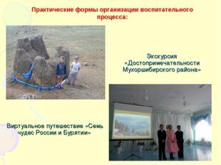 Экскурсия «Достопримечательности Мухоршибирского района» Практические формы о