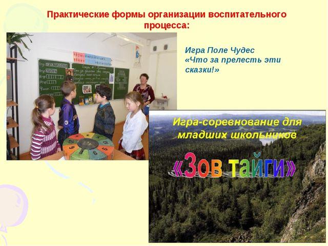 Практические формы организации воспитательного процесса: Игра Поле Чудес «Что...