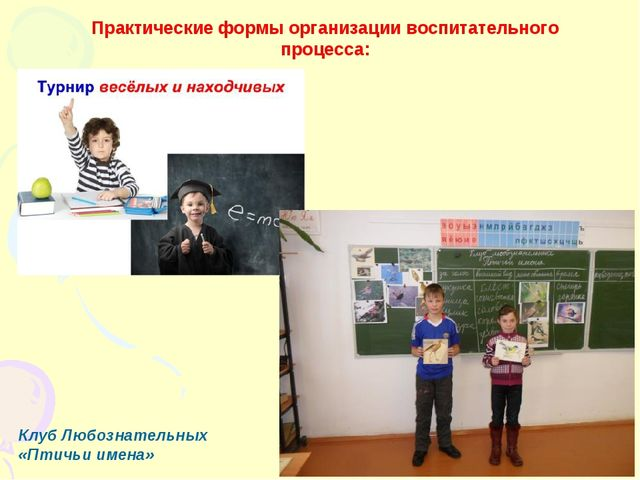 Практические формы организации воспитательного процесса: Клуб Любознательных...